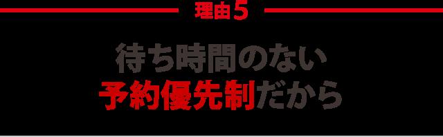 ★その5:待ち時間のない予約優先制だから