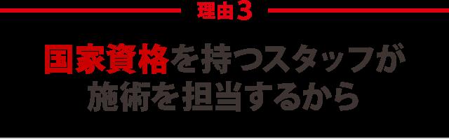 ★その3:国家資格を持つスタッフが 施術を担当するから